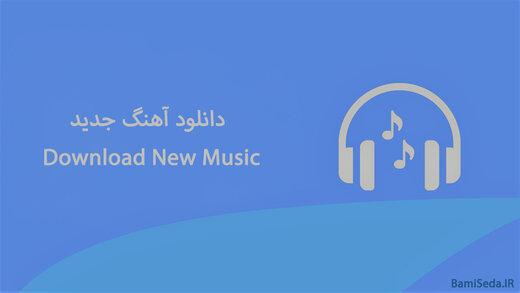 سایتی برای دانلود بهترین آهنگ های ایرانی