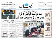 کیهان: آقای روحانی خود شما گفتید ریشه مشکلات در مدیریت دولت است