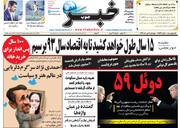 صفحه اول روزنامههای چهارشنبه ۹ مهر 99