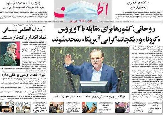 عکس/صفحه نخست روزنامههای چهارشنبه ۹ مهر