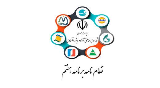 ابلاغ نظام نامه برنامه هفتم (دستورالعمل) سازمان های مناطق آزاد و ویژه اقتصادی