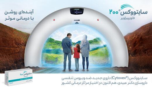 سایتووکس (®Cytovex)، داروی جدید ضدویروس داروسازی دکتر عبیدی