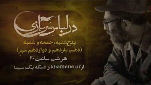 انتشار بخشهایی از خاطرات رهبر انقلاب از دفاع مقدس در مستند «در لباس سربازی»