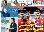 صفحه اول روزنامههای پنجشنبه ۱۰ مهر