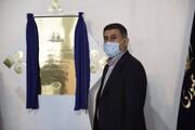 واحد فرآوردههای مشتق پلاسما در البرز افتتاح شد