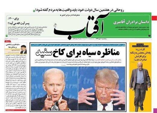 عکس/صفحه نخست روزنامههای پنجشنبه ۱۰ مهر