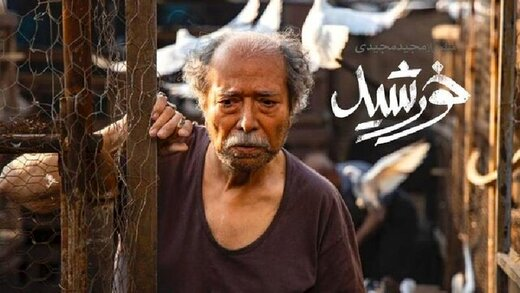 Majidi's Sun Children selected as Iran's representative to 2021 Oscars
