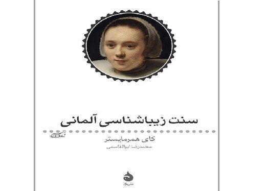 «سنت زیباییشناسی آلمانی» به ایران آمد