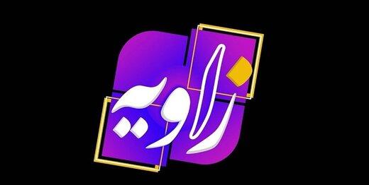 توقف در پخش «زاویه»/ لغو مناظره «جمهوری اسلامی ایران و مسئله آمریکا»