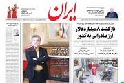 عکس/صفحه نخست روزنامههای شنبه ۱۲ مهر