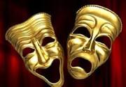 سی و یکمین جشنواره تئاتر فجر فارس؛ ۱۹ آبانماه آخرین مهلت ارسال اثر است