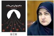 """رونمایی از کتاب دفاع مقدس """" ماه پنهان نمی ماند """" در مازندران"""