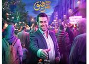 ضبط «همرفیق» شهاب حسینی به تعویق افتاد