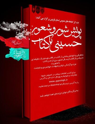 پویش «شور و شعور حسینی با کتاب» در قزوین برگزار میشود