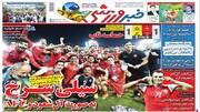 صفحه اول روزنامههای یکشنبه ۱۳ مهر