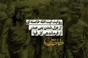 ببینید | روایت آیت الله خامنهای از عزل شدن بنی صدر از فرماندهی کل قوا