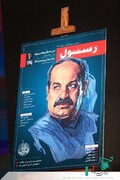 """Rasoul's Sign"" presented to well-known Iranian composer Majid Entezami"