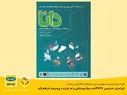 دانا پلاس ایرانسل توسط رییس جمهور افتتاح شد