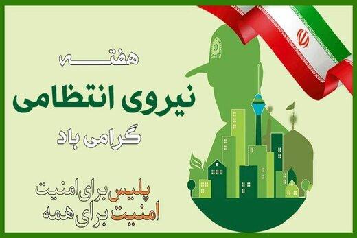 پیام استاندار چهارمحال وبختیاری به مناسبت فرارسیدن هفته نیروی انتظامی
