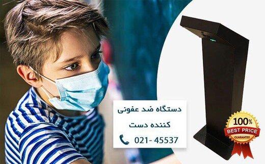 دستگاه ضد عفونی کننده دست ویژه مدارس و دانشگاه ها