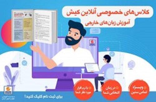 نام نویسی کلاسهای خصوصی آنلاین موسسه زبان کیش آغاز شد