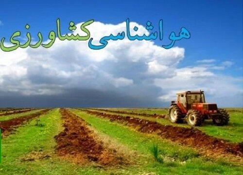 هشدار به کشاورزان آذربایجانغربی در خصوص کاهش قابل ملاحظه دما
