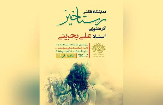 افتتاحیه نمایشگاه «رستاخیز» لغو شد
