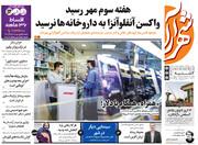 صفحه اول روزنامههای دوشنبه ۱۴ مهرماه