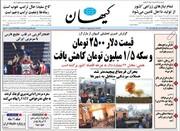 کیهان: تقلید حزب اشرافی از خوارج، همه باید عذرخواهی کنیم(!)