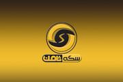 حکم زندان برای همسر و خواهر متهم ردیف اول پرونده سکه ثامن