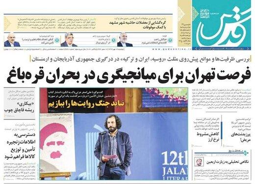 تصاویر/ صفحه نخست روزنامههای دوشنبه ۱۴ مهرماه