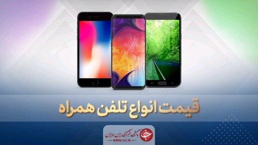 قیمت روز گوشی موبایل در ۱۴ مهر