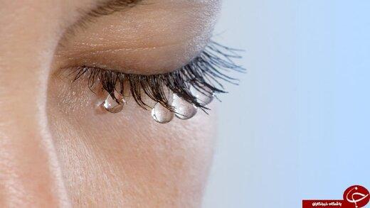 چرا با گریه کردن آرام می شویم؟/ گریه کردن و اشک ریختن دو مفهوم جدا از هم هستند