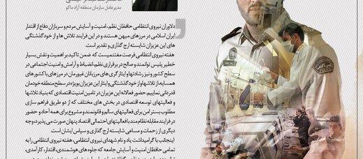 پیام مدیرعامل سازمان منطقه آزاد ماکو به مناسبت هفته نیروی انتظامی