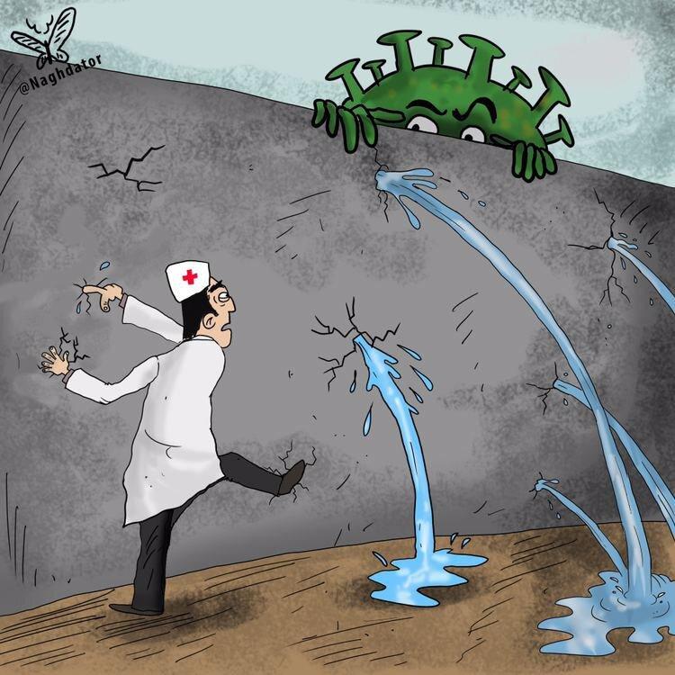 وضعیت عجیب این روز ه ای کادر درمان رو ببینید!