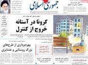 صفحه اول روزنامه های سه شنبه15مهر99