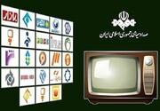 تازهترین آمار صداوسیما: ۷۵درصد مردم تلویزیون میبینند