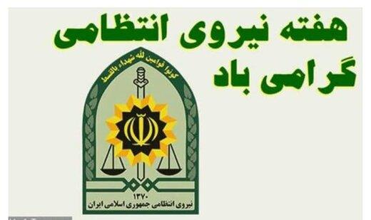 هفته نیروی انتظامی بر سبز پوشان عرصه نظم و امنیت گرامی باد
