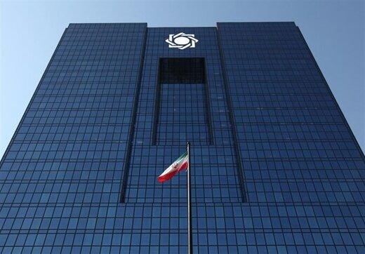 گزارش بانک مرکزی از ادغام ۵ بانک نظامی در بانک سپه