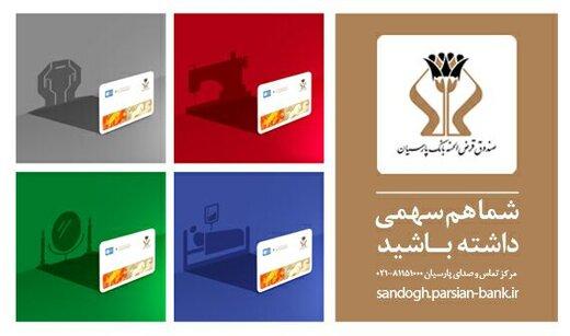 جشنواره حسابهای قرضالحسنه بانک پارسیان در ایستگاه پایانی قرار گرفت