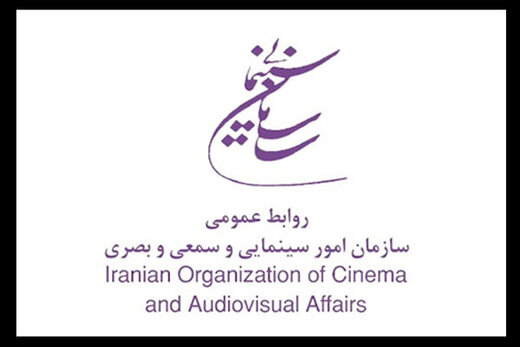 لیست واریز حمایتهای سازمان سینمایی از اکران شهریور