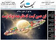 کیهان: عامل گرانی ارز، FATF نیست سوء مدیریت دولت است