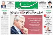 صفحه اول روزنامه های 4 شنبه 16مهر99