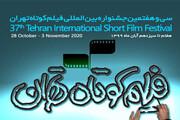 زمان برگزاری سیوهفتمین جشنواره فیلم کوتاه تهران مشخص شد