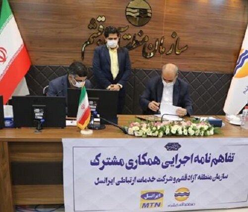 تفاهم نامه اجرایی سازمان منطقه آزاد قشم با ایرانسل به امضا رسید