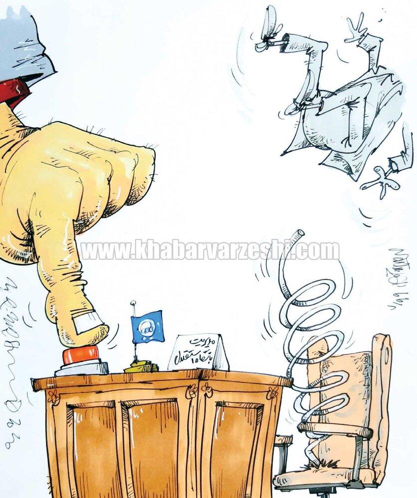 اینم صندلی  ویژه مدیریت در باشگاه استقلال!