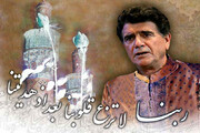 پیام محمدباقرنوبخت در پی درگذشت استاد شجریان