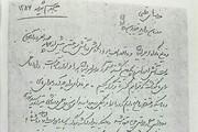 ببینید | نامهای تاریخی که استاد شجریان نوشت