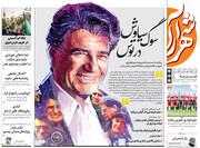 صفحه اول روزنامههای شنبه ۱۹ مهرماه