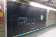 عکس | ایستگاههای متروی تهران به تصاویر استاد محمدرضا شجریان مزین شد